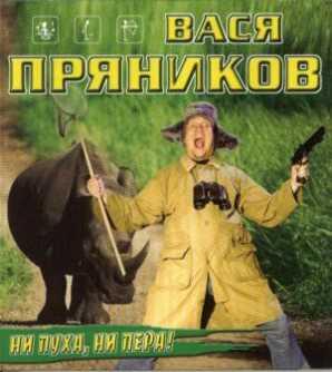 Вася Пряников-10. ЗАГРАНИЦА