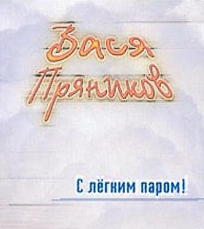 Вася Пряников-04. СВАДЬБА